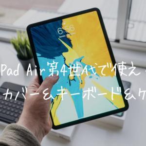 iPad Air第4世代用のカバー&キーボード&ケースのおすすめ10選