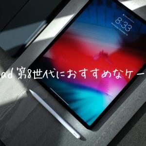 【2021年版】iPad(第7世代&第8世代)用のケース5選!
