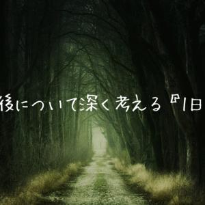 【雑記】今後どうして行きたいか、について深く考える日『1日目』