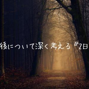 【雑記】今後どうして行きたいか、について深く考える日『2日目』