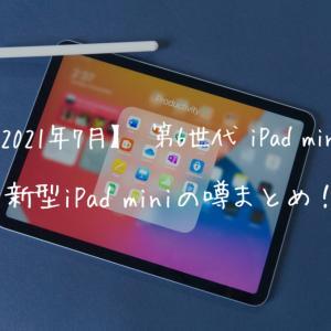 【2021年7月最新】新型iPad mini(第6世代)に関する噂や情報まとめ