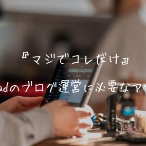 【マジでコレだけ】iPadのブログ運営に必要なアプリ3選+α