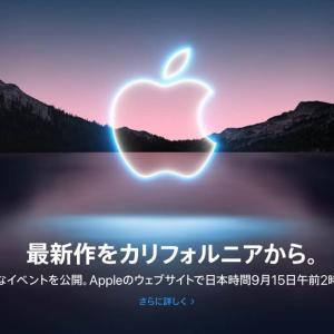 ついにiPhone13発表!2021年9月のAppleイベントの新製品情報まとめ!
