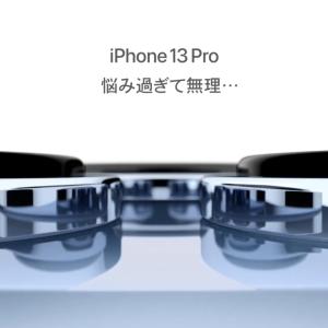 iPhone13 ProとPro MAXのどっち買おうか悩み過ぎて無理… みんなはどうする?