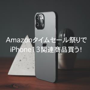 【2021年9月版】9/25〜9/27にAmazonタイムセール祭り開催!iPhone13の関連商品を安く買いたい!
