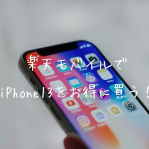 楽天モバイルでiPhone13をお得に契約する!キャンペーン情報や割引など!