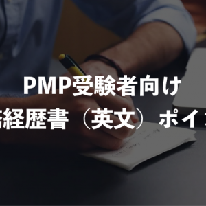PMP受験者向け:職務経歴書(英文)ポイント