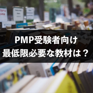 PMP受験者向け:最低限必要な教材と学習方法