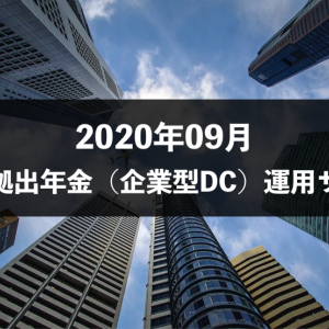 確定拠出年金(企業型DC)運用サマリ2020年09月