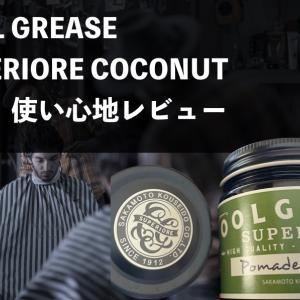 クールグリーススペリオーレ(ココナッツ):特徴、使い心地レビュー(阪本高生堂:COOL GREASE SUPERIORE Coconut)