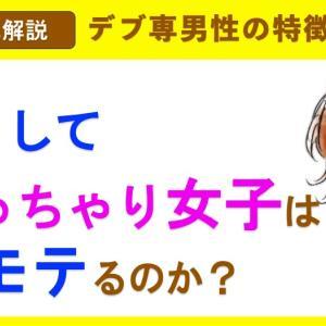デブ専男性の特徴8選!ぽっちゃり女子がモテる人気の理由を徹底解説!