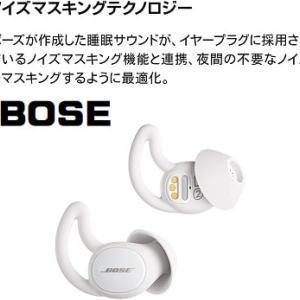 不眠症に朗報か!?Bose Sleepbuds II ノイズマスキング 睡眠用イヤープラグ