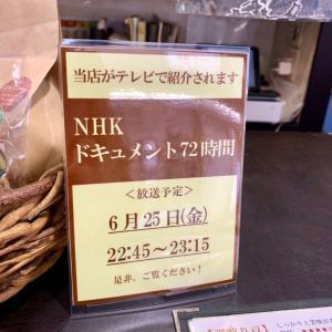 次回予告*NHKドキュメント72時間 京都コーヒー豆スタンド*