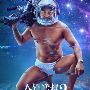 Netflix『全裸監督2』全8話観た