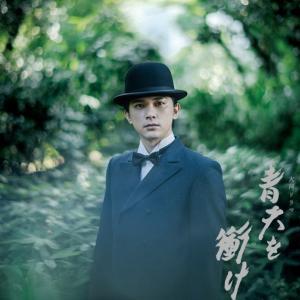 NHK大河『青天を衝け』27話