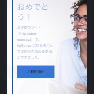 Google AdSenseに合格しました!