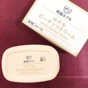 帝国ホテルのホテルピーナッツクリーム
