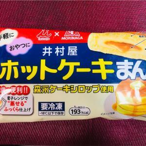 井村屋のホットケーキまん