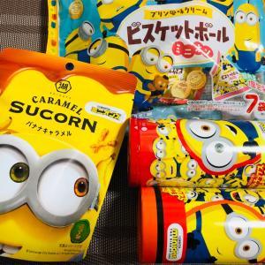またまたミニオンのお菓子買いました