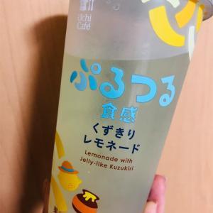ローソン Uchi cafe ぷるつる食感 くずきりレモネード