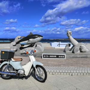 北海道一周カブの旅 大間のマグロ