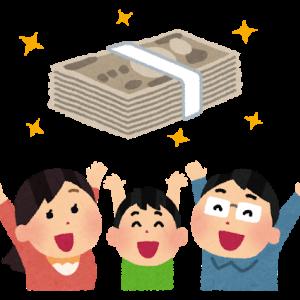 「子育て世帯生活支援特別給付金」の受給対象になりました。