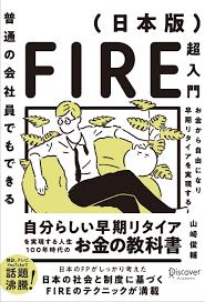 【酷評】普通の会社員でもできる日本版FIRE超入門
