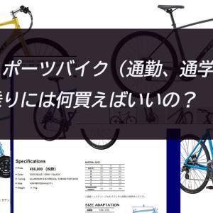 初スポーツバイク(通勤、通学)街乗りには何買えばいいの?