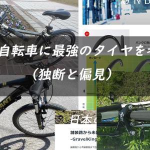 街乗り自転車に最強のタイヤを考える(偏見と独断