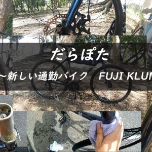 新 通勤号 fuji KLUMSY レビュー