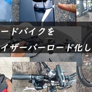 ロードバイクをライザーバーロードバイク化しよう
