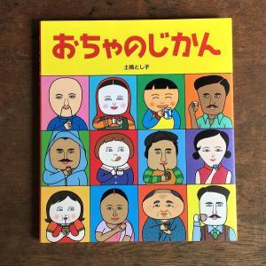 『おちゃのじかん』土橋とし子(佼成出版社)