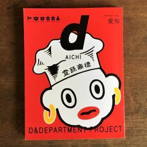 読みこむ国内旅行ガイドブック『d design travel』(D&DEPARTMENT PRPJECT)