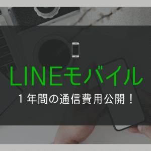 【格安SIM】LINEモバイルってどう?1年間の通信費用を公開!