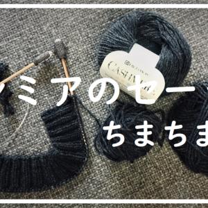 編みもの動画#2 編み場を求め、家から山へ