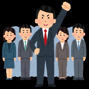 リーダーシップに求められる2つの要素【心理学】【PM理論】