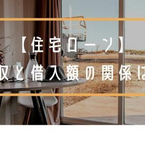【住宅ローン】年収と借入額の関係は?注意点も解説!