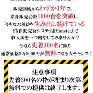 【先着300名無料】高性能FX自動売買システム『Monster』