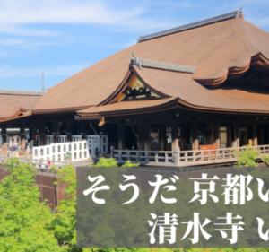 JR京都駅から清水寺へのアクセス・行き方まとめ
