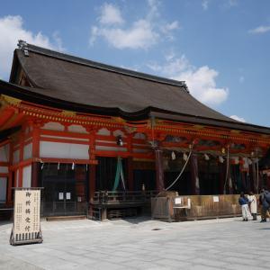 八坂神社へアクセス 京都駅からの行き方(バス・電車・タクシー)