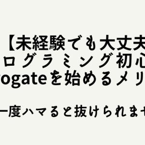 【未経験でも大丈夫】プログラミング全くの初心者がProgateを始めるメリット!!※一度はまると抜けられません