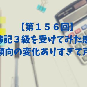 【第156回日商簿記試験3級】受けた感想⇒傾向の変化ありすぎて難しかった
