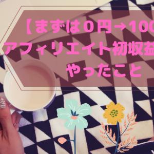 【まずは0円→100円】アフィリエイト初収益までにやったことまとめ【無料はてなブログでもOK】