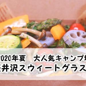 2020年夏!北軽井沢スウィートグラスキャンプ!スタッフさん最高です!