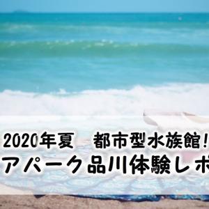 2020年夏!アクアパーク品川へ☆光と音で幻想的なイルカショー!