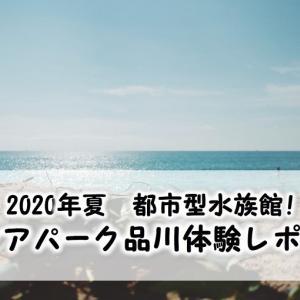アクアパーク品川☆カピパラやペンギン!2階フロアをご紹介!
