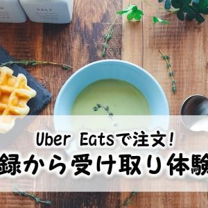 Uber Eats(ウーバーイーツ)で注文!登録~受け取り体験談を紹介!