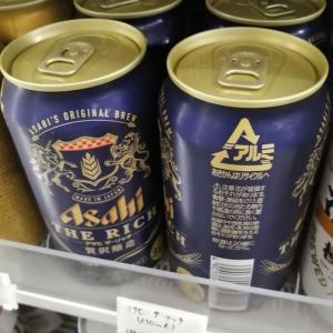アサヒビールのLINEキャンペーンでコンビニ無料引換えクーポン当選!