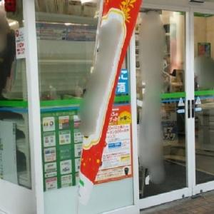 メルペイクーポンを使ったら翌日にポイントバック!たった16円で買い物できたよ
