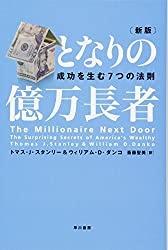 隣の億万長者(新版)成功を生む7つの法則   The Millionaire Next Door The Surprising Secrets of America's Wealthy